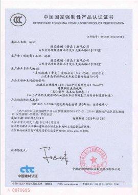 3C证书--PVB0.76夹胶-01