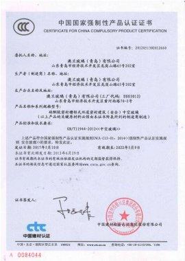 3C证书-中空 硅酮胶