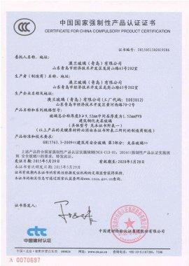 3C证书--PVB1.52夹胶-01