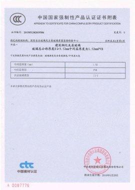 3C证书--PVB1.52夹胶-02