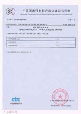 3C证书--PVB1.14夹胶-02