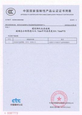 3C证书--PVB0.76夹胶-03