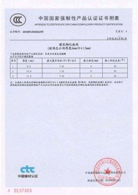 E007762钢化6<厚度≤12mm-02