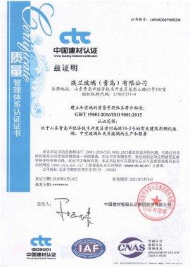 质量管理体系证书2018.5.10-2021.5.9-01