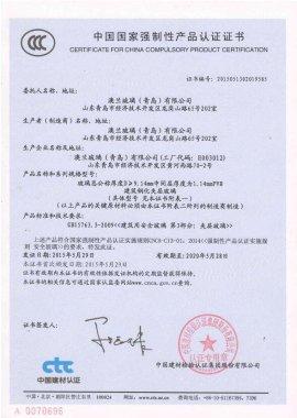 3C证书--PVB1.14夹胶-01