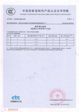 3C证书-钢化≤6MM-01-02