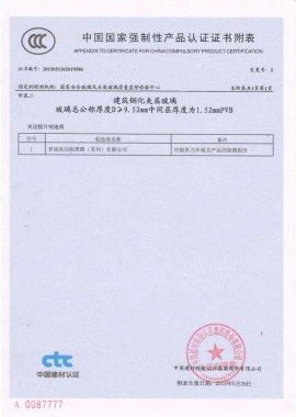 3C证书--PVB1.52夹胶-03