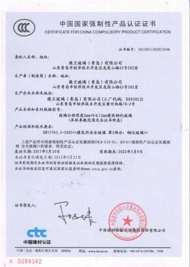 3C证书-钢化 6-12MM-01