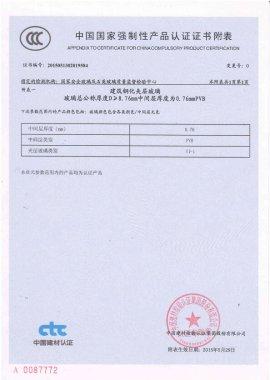 3C证书--PVB0.76夹胶-02