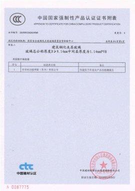3C证书--PVB1.14夹胶-03